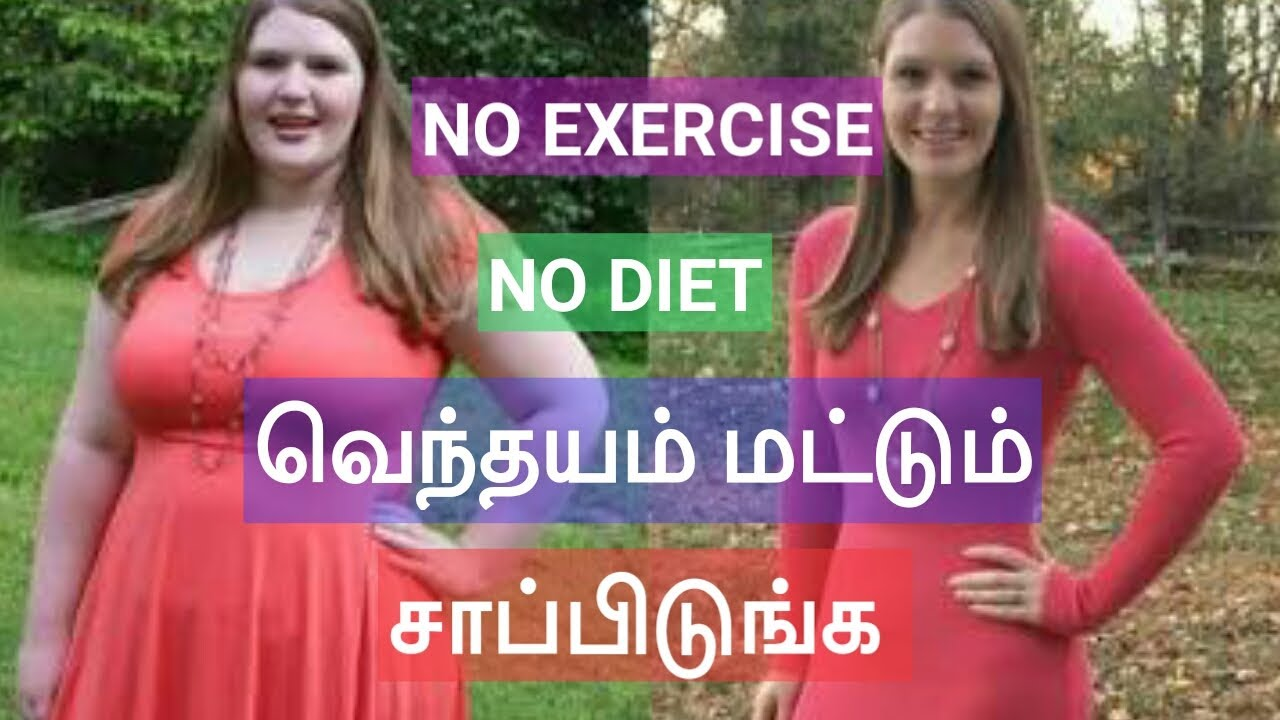 methi seeds for weight loss reviews